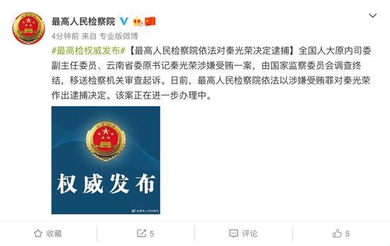 云南原书记秦光彩被捕 其子2个月前也被移送检方|秦光彩