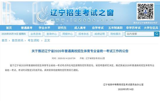△图片泉源:辽宁省招生考试办公室官网