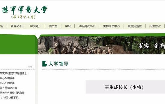 除夕夜赶赴武汉疫区的他,晋升少将、履新陆军军医大学校长图片