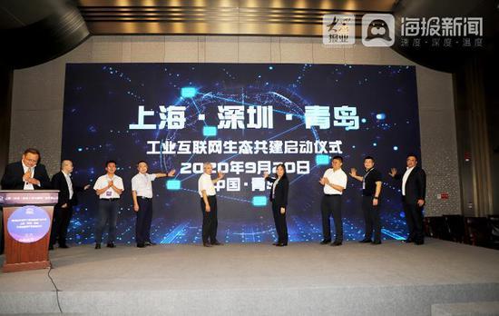 青岛、上海、深圳联合发布宣言 三市开启工业互联网生态共建图片