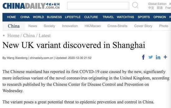 上海发现首例来自英国的变异新冠病毒感染病例图片