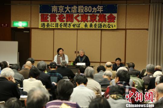 """2017年12月,""""南京大屠杀80周年证言集会""""在日本东京举行。 吕少威 摄"""