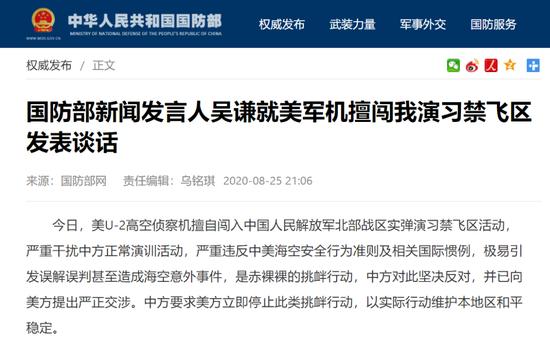 图源:中国国防部官网