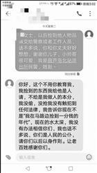 民警发出的短信以及捡包者的回复。