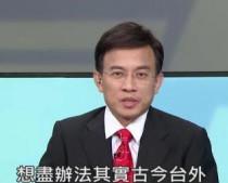 """2015年10月4日,台湾主持人、""""台独""""分子彭文正在台湾一节目中,自造""""古今台外""""一词。(图片来源:台媒)"""