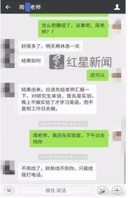 ▲周某和杨宝德的部分微信对话  受访者供图