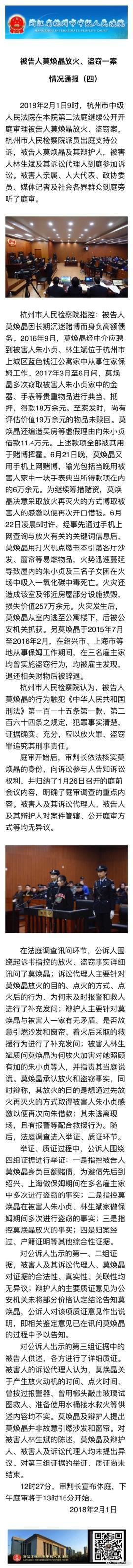 澳门新金沙国际:保姆纵火案庭审:林生斌指责保姆莫焕晶当庭说谎