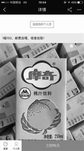 有黄牛称一箱摩奇桃汁150元。图片来源:北京青年报