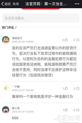 """北京时间网友点赞""""代表委员的北京时间""""系列短视频"""