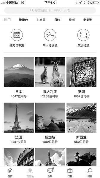 提供接送机业务的中文APP被指经营黑车