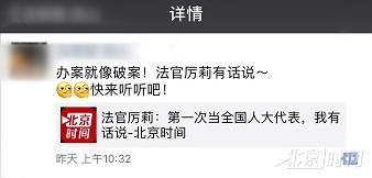 """北京法院系统人员转发""""代表委员的北京时间""""系列短视频"""