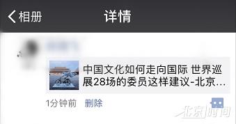 """全国政协委员许鸿飞朋友圈转发""""代表委员的北京时间""""系列短视频"""