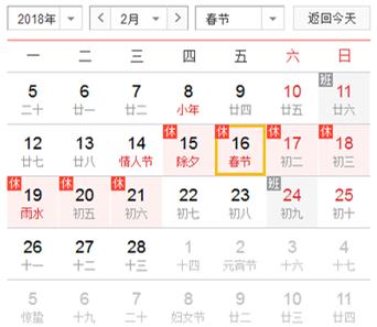 在2018年2月的日历上,农历和阳历一一对应。