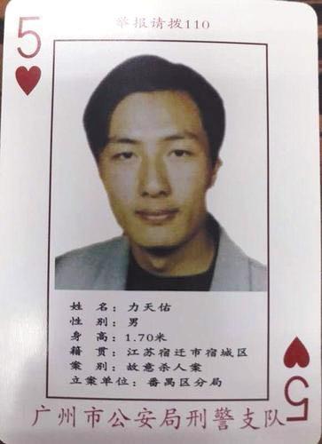 """广州警方制作的扑克牌通缉令,力天佑是""""红桃5""""。"""