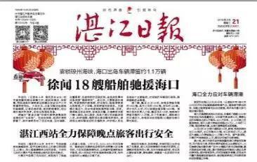 △ 2月21日《湛江日报》