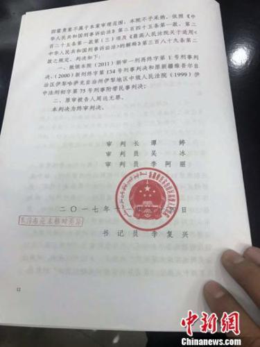 2017年11月30日,周遠案判決書最后一頁