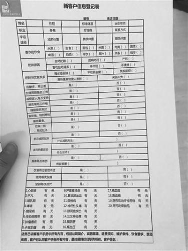 到店体验也需填写的用户信息表 图片来源:北京青年报