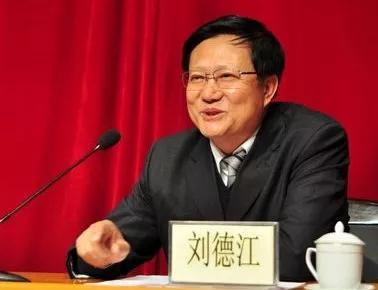 (刘德江 资料图)