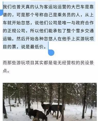 """▲网友爆料""""雪乡宰客""""。图片来自一木行公众号"""