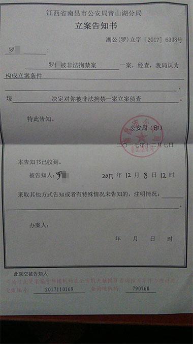 代理律师付建提供给新京报记者的立案告知书。