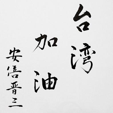 """安倍书法写""""台湾加油"""""""