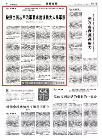 刊于今日《解放军报》07版