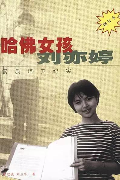 ▲畅销书《哈佛女孩刘亦婷素质培养纪实》(作者: 刘卫华 张欣武;版本:作家出版社 2000年8月)封面。