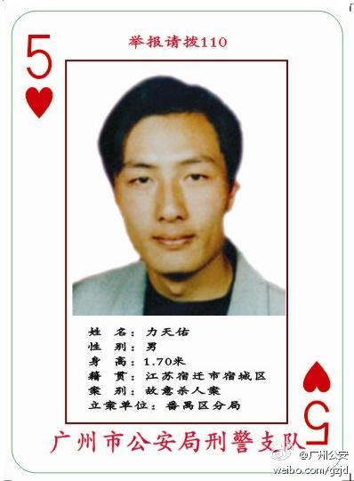 """力天佑的""""扑克牌通缉令""""。图片来源:@广州公安开勇住持"""