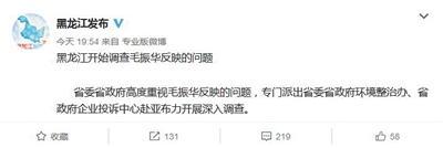 """2018年1月2日,黑龙江省政府新闻办官微""""黑龙江发布""""称,开始调查毛振华反映的问题。微博截图"""