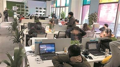 这些新型手机APP诈骗犯罪团伙均为公司化运作,公司规模有的甚至超过数百人。