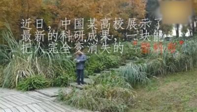 """近日网传视频称,中国某高校研制出""""隐身衣"""",有网友称该高校是浙江大学。"""