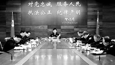 1月12日,赵克志主持召开公安部党委(扩大)会议