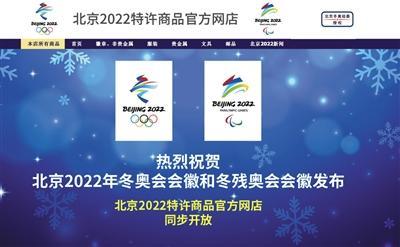 现在预售独一渠道为阿里巴巴旗下天猫平台所开设的北京2022特许商品官方网店。