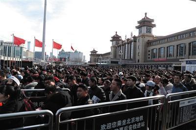 昨日,北京站广场,上午10点半,大批返程旅客排队进入地铁安检。新京报记者 侯少卿 摄