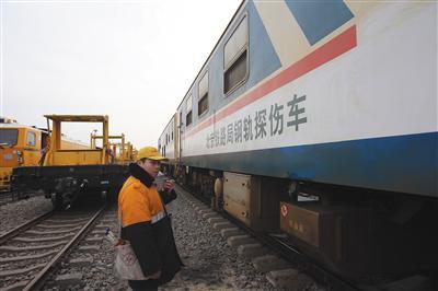 昨日,工作人员正在对钢轨探伤车进行调试。新京报记者 王贵彬 摄