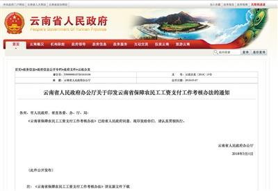 1此次云南省政府以文件的形式对农民工工资支付情况进行监管考核,保障农民工权益。网络截图