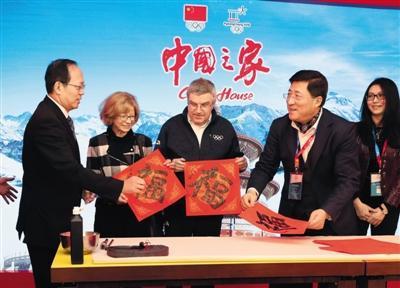国际奥委会主席巴赫(中)在中国之家学写福字。