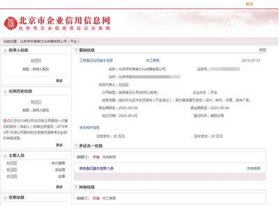 工商登记注册信息显示,北京伊禾雅泰文化传播有限公司法定代表人为刘某,但由白某实际控制。北京市企业信用信息网截图