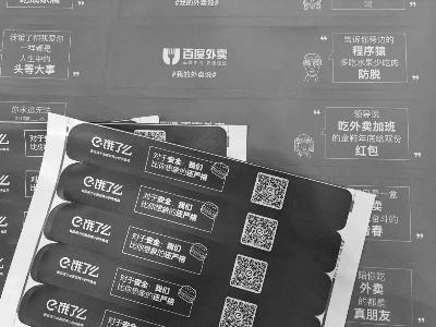 """pk10app软件下载:北京试点外卖""""食安封签"""":破损可拒收"""
