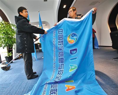 """昨日,北京市民政局取缔非法社会组织""""中国数字信息与安全产业联盟""""。 北京市民政局供图"""