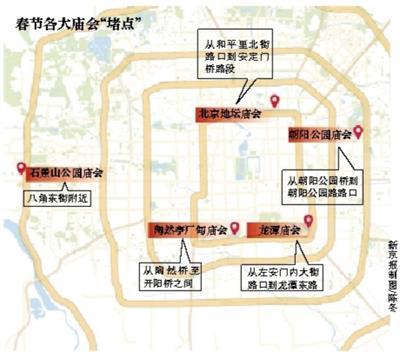 北京进入春运拥堵模式 铁路三大站等周边最突出
