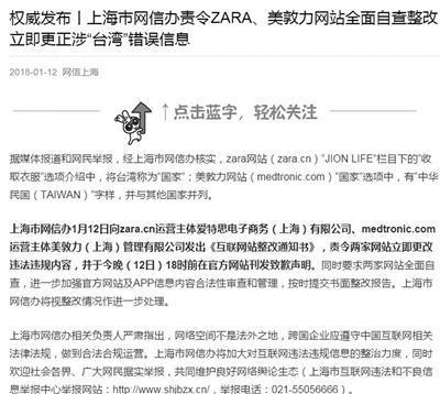 上海网信办和中国民航局官网通报,责令涉事外国公司网站整改
