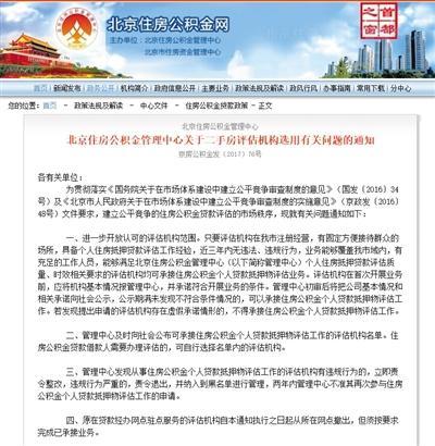 北京住房公积金官方网站发布通知,提出将进一步开放认可评估机构范围。官网截图