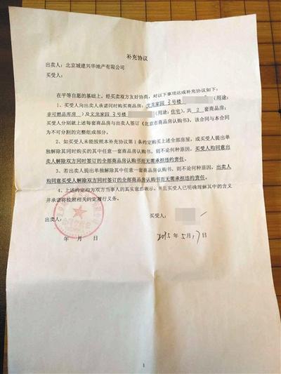 文龙家园三里业主提供的和开发商签订的地下一层《补充协议》。新京报记者 卢通 摄