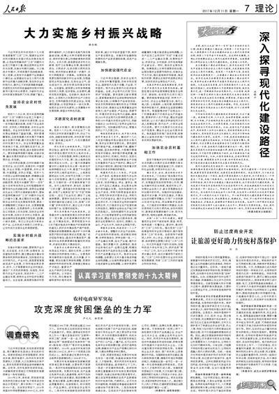 《 人民日报 》( 2017年12月11日  07 版)