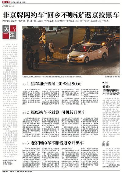 客岁4月,新京报曝光网约车变黑车景象。
