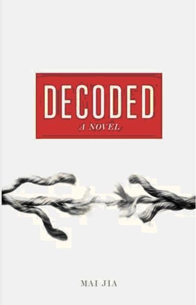 《解密》(Decoded)麦家(2002)