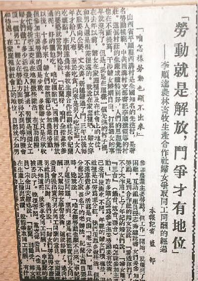 一九五三年一月二十五日《人民日报》刊载记者蓝�采写的长篇通讯。