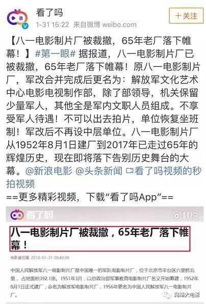 八一电影制片厂被裁撤 曾拍摄芳华士兵突击等(图)