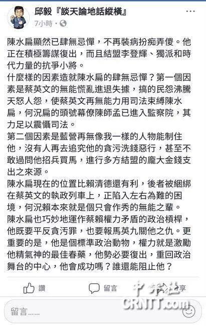 """为儿子助选?陈水扁扬言要成立""""一边一国党"""""""
